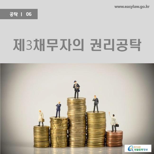 공탁 | 06 제3채무자의 권리공탁 www.easylaw.go.kr 찾기쉬운 생활법령정보 로고