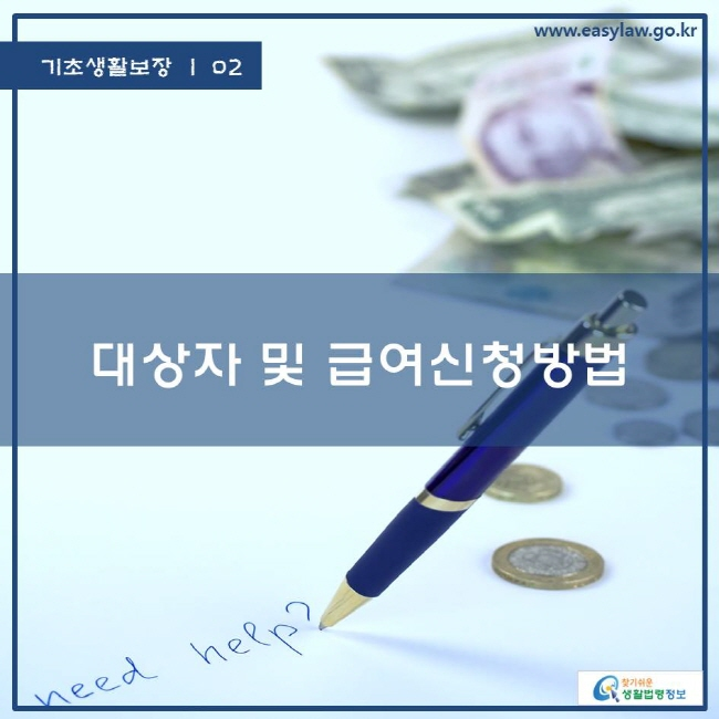 기초생활보장 | 02 대상자 및 급여신청방법  www.easylaw.go.kr 찾기쉬운 생활법령정보 로고
