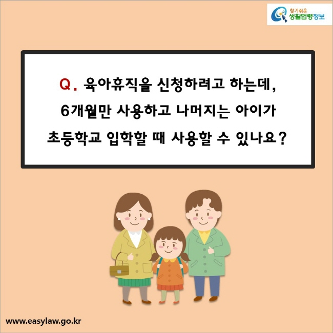 Q. 육아휴직을 신청하려고 하는데, 6개월만 사용하고 나머지는 아이가 초등학교 입학할 때 사용할 수 있나요?