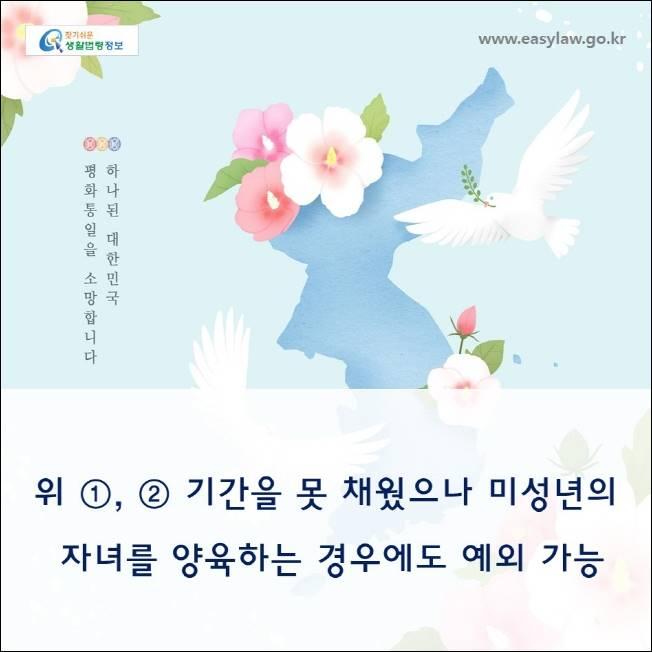 www.easylaw.go.kr  위 ① , ② 기간을 못 채웠으나 미성년의 자녀를 양 육 하 는 경우에도 예외 가 능