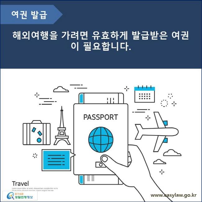 여권 발급 해외여행을 가려면 유효하게 발급받은 여권이 필요합니다.