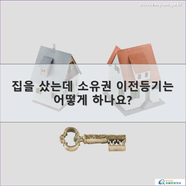 집을 샀는데 소유권 이전등기는 어떻게 하나요?