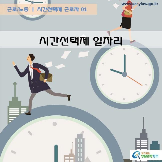 근로/노동 시간선택제 근로자 01 시간선택제 일자리 www.easylaw.go.kr  찾기쉬운 생활법령정보 로고