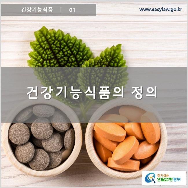 건강기능식품 ㅣ 01 건강기능식품의 정의 www.easylaw.go.kr 찾기 쉬운 생활법령정보 로고
