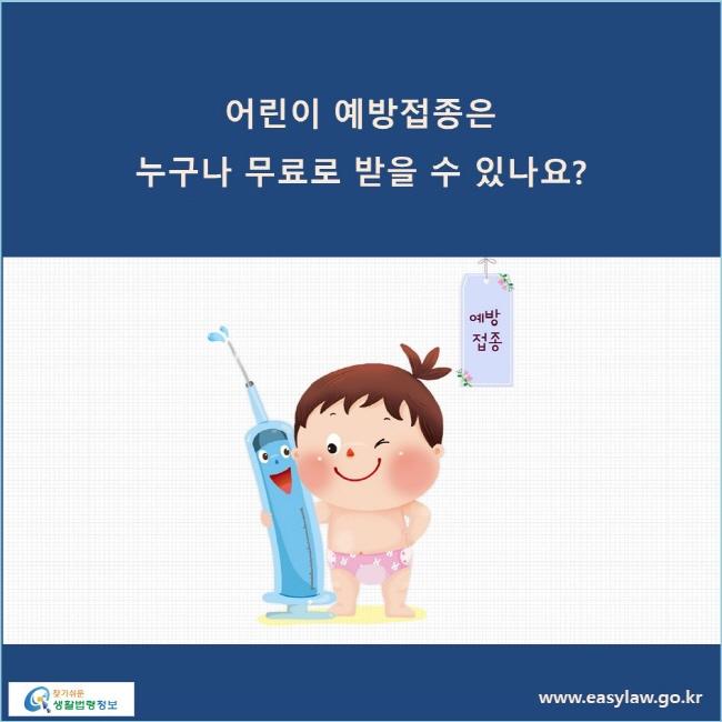 어린이 예방접종은 누구나 무료로 받을 수 있나요?
