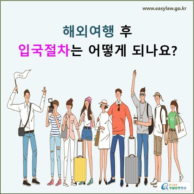 해외여행 후 입국절차는 어떻게 되나요?