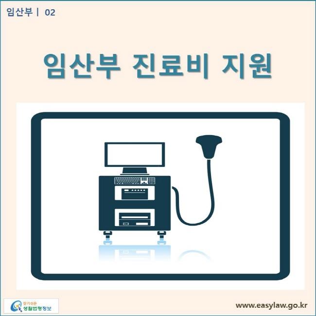 임산부 진료비 지원 www.easylaw.go.kr 찾기쉬운 생활법령정보 로고