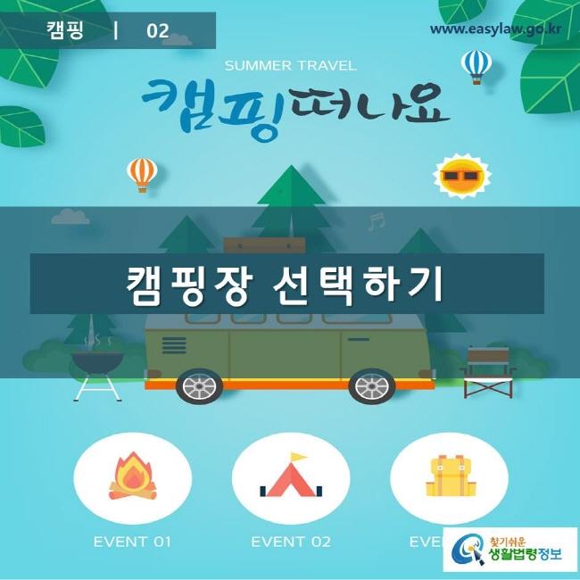 캠핑 | 02 찾기쉬운 생활법령정보 www.easylaw.go.kr 로고