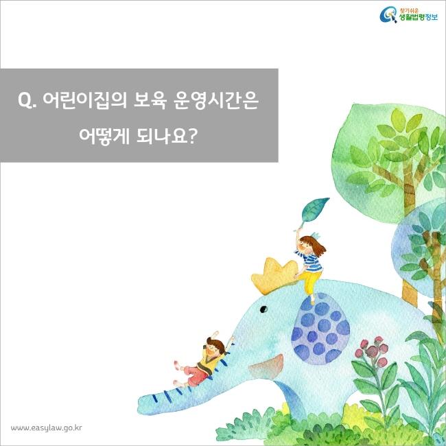 Q. 어린이집의 보육 운영시간은 어떻게 되나요?