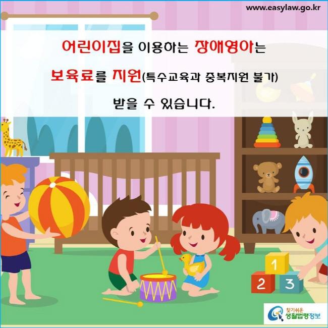 어린이집을 이용하는 장애영아는 보육료를 지원(특수교육과 중복지원 불가)받을 수 있습니다(보건복지부, 『2019년 보육사업안내』, 340면 참조).