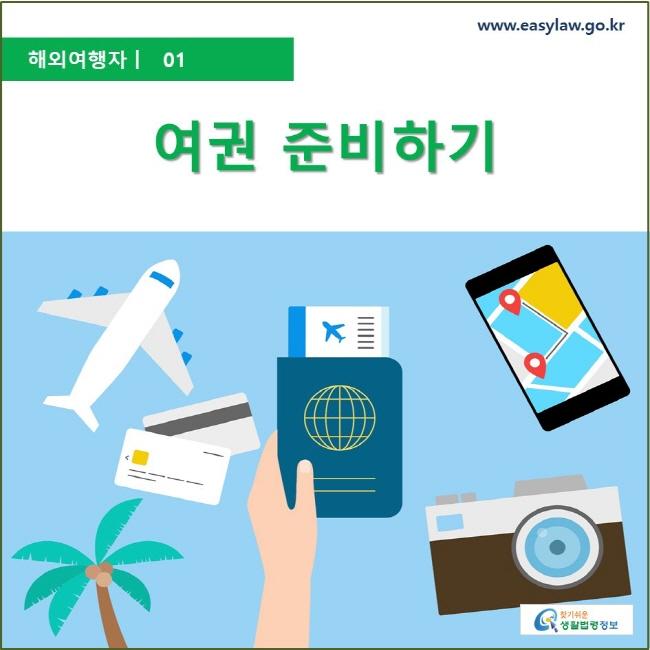 해외여행자  ㅣ  01 해외여행 준비하기 www.easylaw.go.kr 찾기 쉬운 생활법령정보 로고