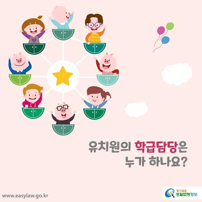 유치원의 학급담당은 누가 하나요?
