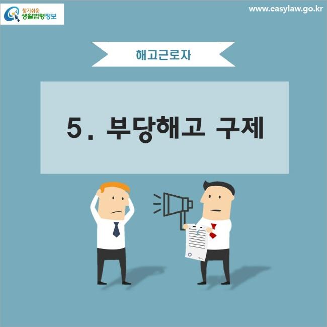 해고근로자 5. 부당해고 구제 www.easylaw.go.kr 찾기 쉬운 생활법령정보 로고