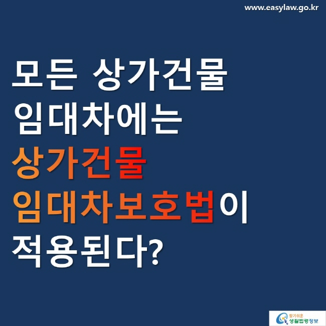 www.easylaw.go.k 모든상가건물임대차에는상가건물임대차보호법이적용된다? 찾기쉬운생활법령정보로고