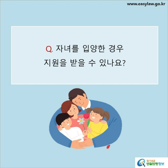Q. 자녀를 입양한 경우 지원을 받을 수 있나요?
