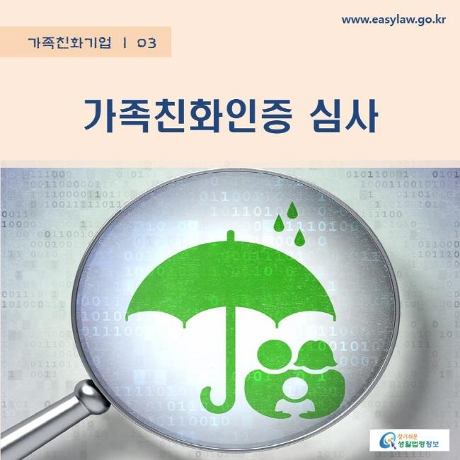 가족친화기업 | 03 가족친화인증 심사 www.easylaw.go.kr 찾기쉬운 생활법령정보 로고
