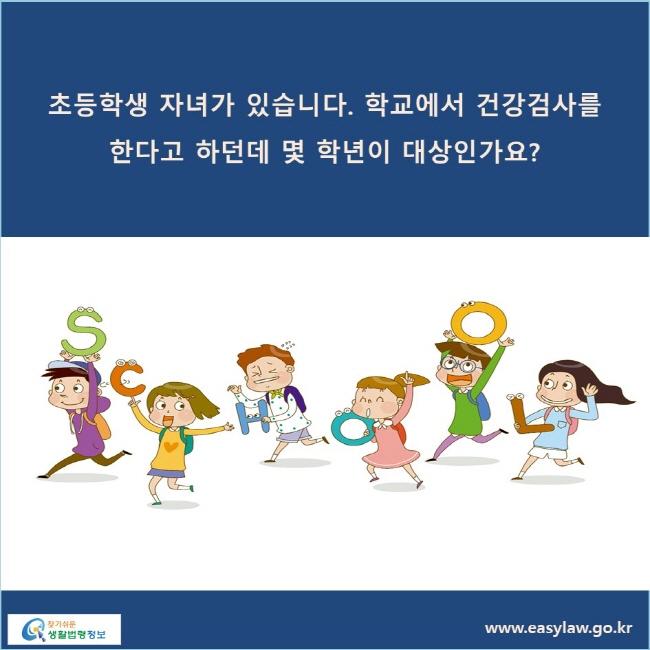 초등학생 자녀가 있습니다. 학교에서 건강검사를 한다고 하던데 몇 학년이 대상인가요?