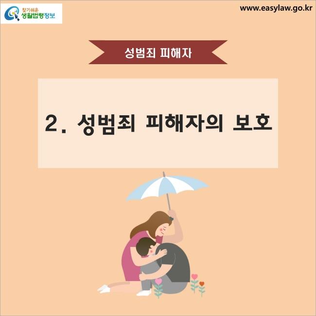 성범죄 피해자 2. 성범죄 피해자의 보호 찾기쉬운 생활법령정보 www.easylaw.go.kr