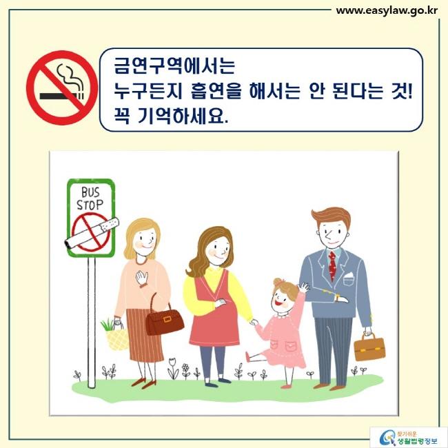 금연구역에서는 누구든지 흡연을 해서는 안 된다는 것! 꼭 기억하세요