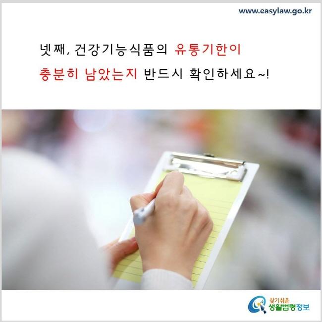 넷째, 건강기능식품의 유통기한이 충분히 남았는지 반드시 확인하세요~! www.easylaw.go.kr 찾기 쉬운 생활법령정보 로고