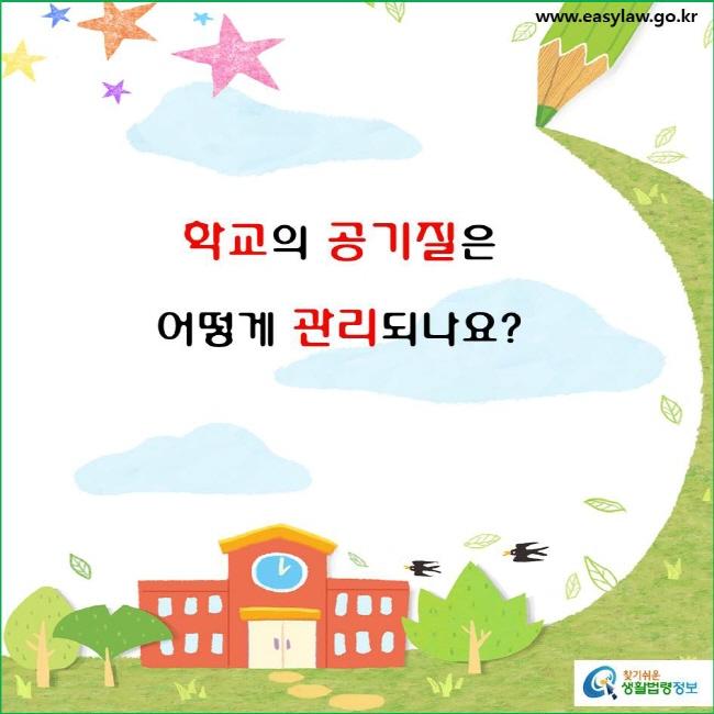 학교 공기질 관리(4-3)  학교의 공기질은 어떻게 관리되나요?