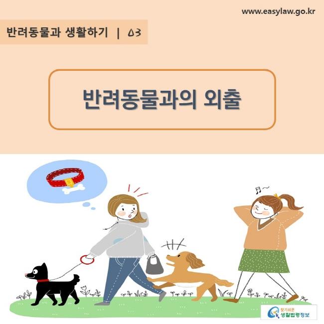 www.easylaw.go.kr, 찾기 쉬운 생활법령정보 로고, 반려동물과 생활하기 | 03, 반려동물과의 외출