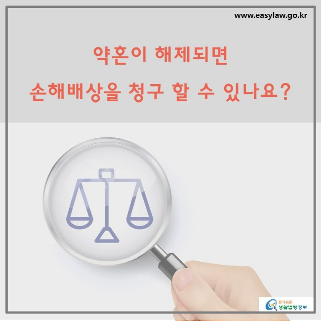 www.easylaw.go.kr 찾기쉬운생활법령정보 약혼이 해제되면 손해배상을 청구 할 수 있나요?