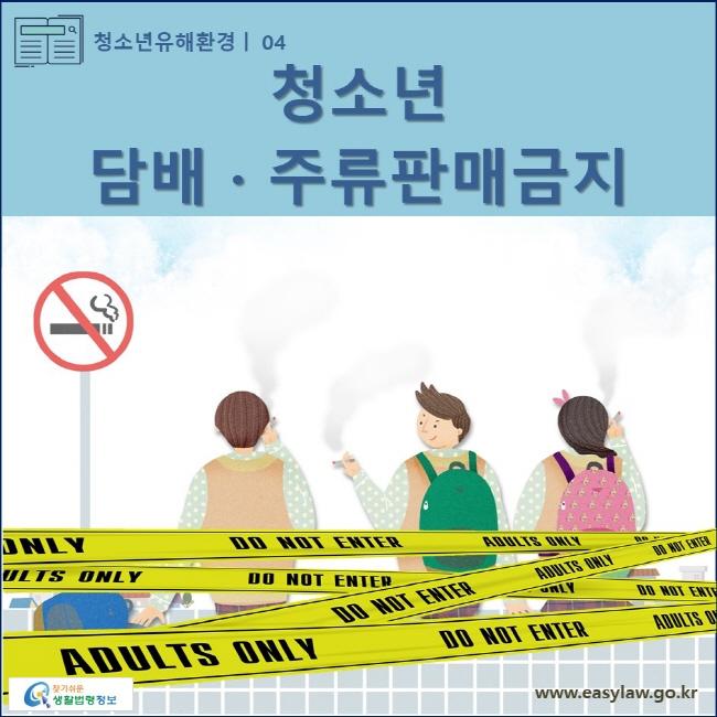 청소년유해환경 | 04 청소년 담배·주류판매금지 www.easylaw.go.kr 찾기쉬운 생활법령정보 로고