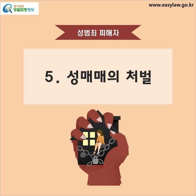 성범죄 피해자 5. 성매매의 처벌 찾기쉬운 생활법령정보 www.easylaw.go.kr