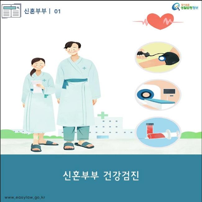 (신혼부부) 01 (신혼부부 건강검진) 찾기쉬운 생활법령정보 www.easylaw.go.kr