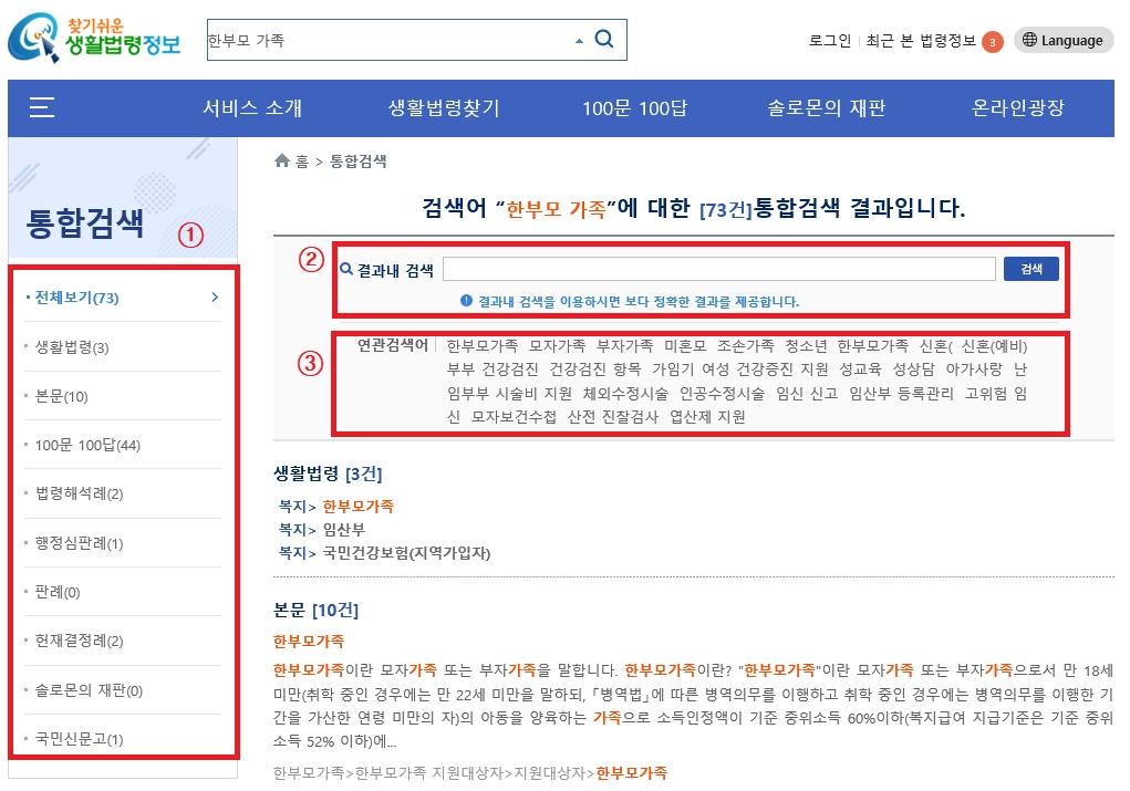 검색결과 페이지 화면 예시