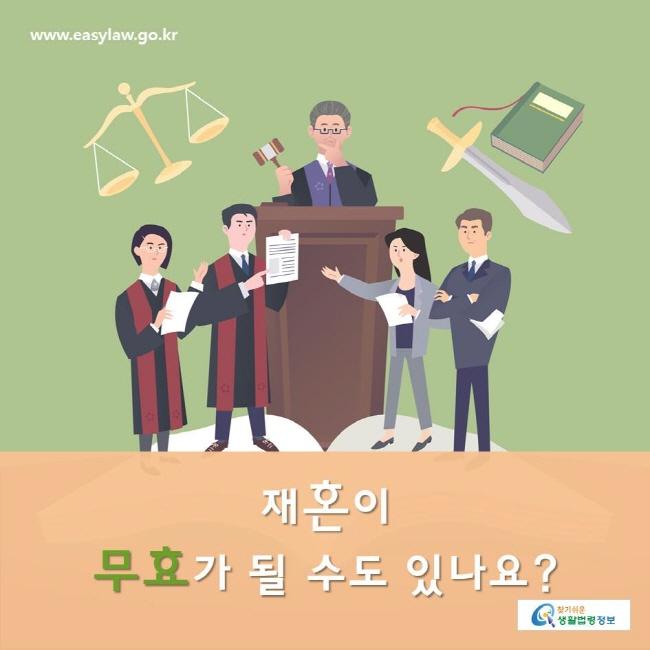 www.easylaw.go.kr 찾기쉬운생활법령정보 재혼이 무효가 될 수도 있나요?