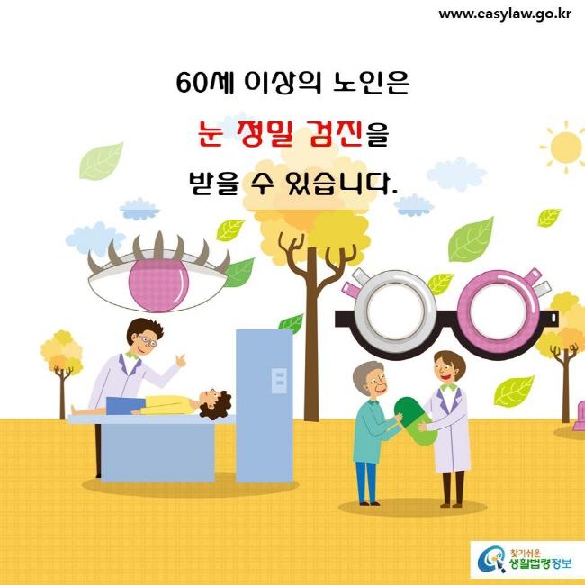 60세 이상의 노인은 눈 정밀 검진을 받을 수 있습니다.
