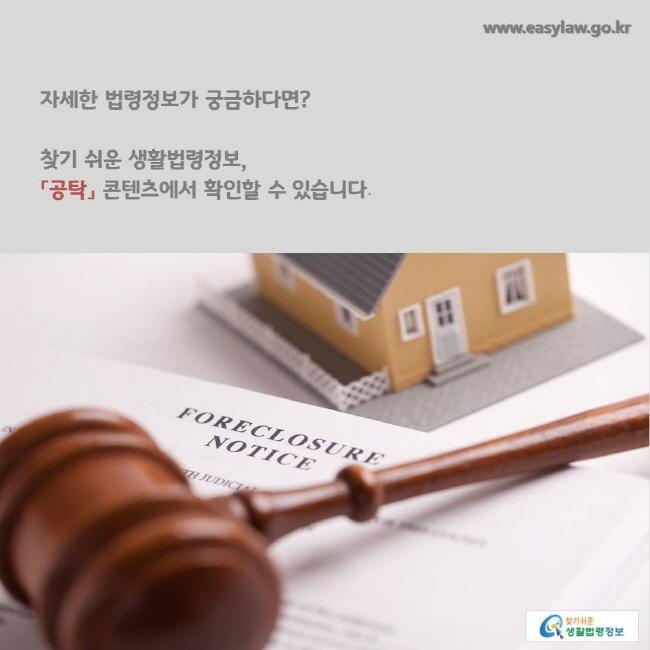 자세한 법령정보가 궁금하다면? 찾기 쉬운 생활법령정보, 「공탁」 콘텐츠에서 확인할 수 있습니다.