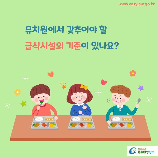 유치원에서 갖추어야 할  급식시설의 기준이 있나요?