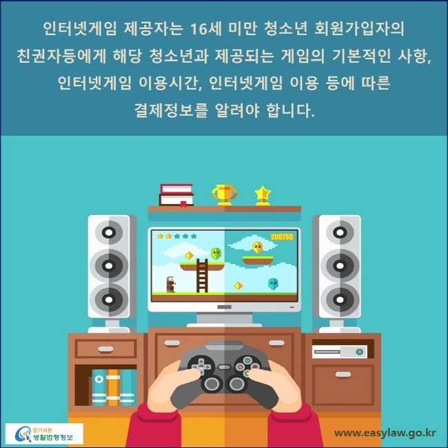 인터넷게임 제공자는 16세 미만 청소년 회원가입자의 친권자등에게 해당 청소년과 제공되는 게임의 기본적인 사항, 인터넷게임 이용시간, 인터넷게임 이용 등에 따른 결제정보를 알려야 합니다.