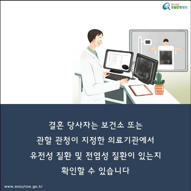결혼 당사자는 보건소 또는  관할 관청이 지정한 의료기관에서 유전성 질환 및 전염성 질환이 있는지 확인할 수 있습니다.