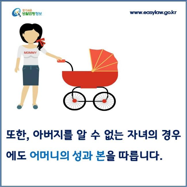 또한, 아버지를 알 수 없는 자녀의 경우에도 어머니의 성과 본을 따릅니다.