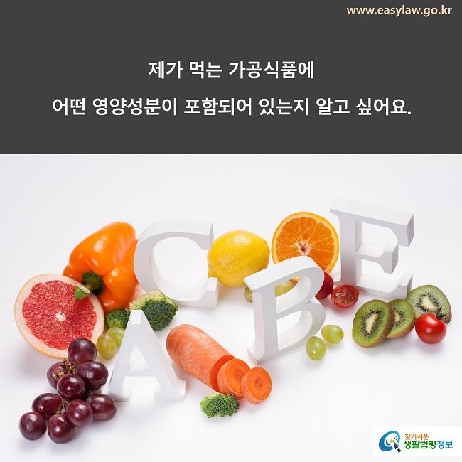 제가 먹는 가공식품에  어떤 영양성분이 포함되어 있는지 알고 싶어요.