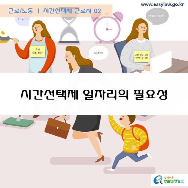 근로/노동 시간선택제 근로자 02 시간선택제 일자리의 필요성 www.easylaw.go.kr  찾기쉬운 생활법령정보 로고
