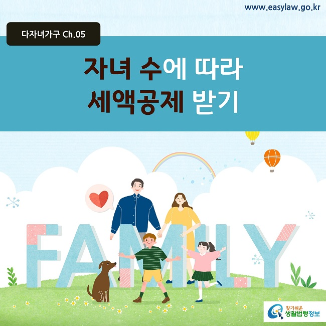 다자녀가구 Ch.05 www.easylaw.go.kr자녀 수에 따라 세액공제 받기찾기쉬운 생활법령정보 로고