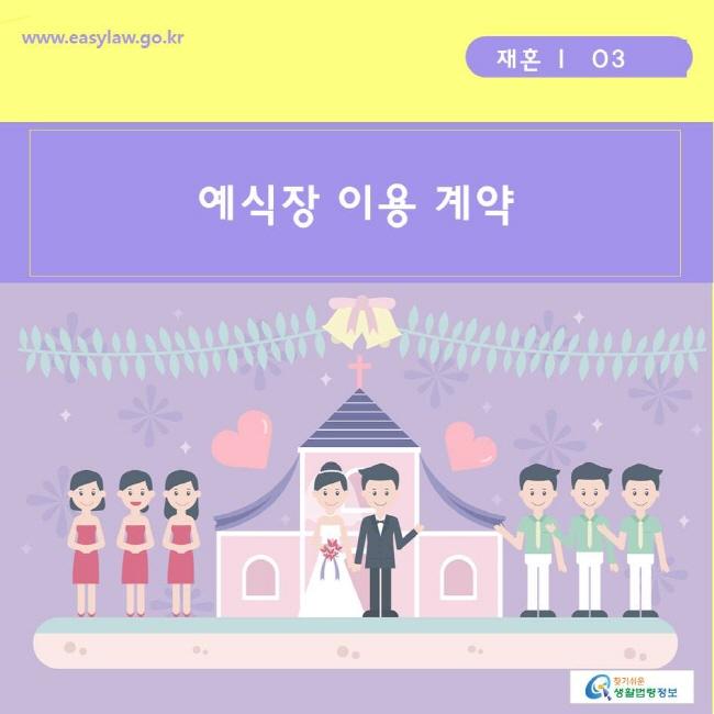 www.easylaw.go.kr 찾기쉬운생활법령정보 재혼 ㅣ  03 예식장 이용 계약