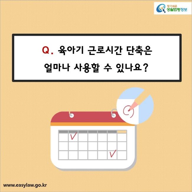 Q. 육아기 근로시간 단축은 얼마나 사용할 수 있나요?