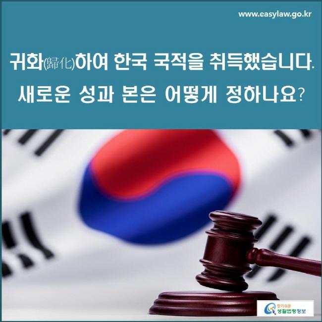 귀화(歸化)하여 한국 국적을 취득했습니다. 새로운 성과 본은 어떻게 정하나요?