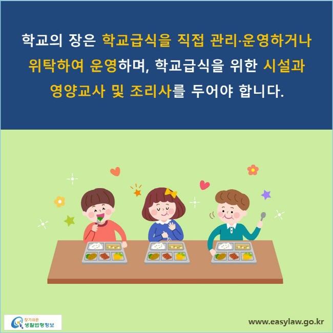 학교의 장은 학교급식을 직접 관리·운영하거나 위탁하여 운영하며, 학교급식을 위한 시설과 영양교사 및 조리사를 두어야 합니다.