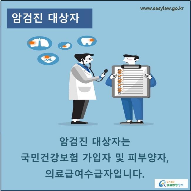 암검진 대상자: 암검진 대상자는 국민건강보험 가입자 및 피부양자, 의료급여수급자입니다.