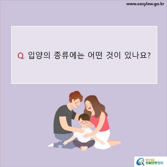 Q. 입양의 종류에는 어떤 것이 있나요?