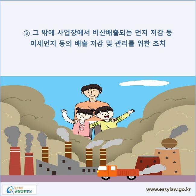 ③ 그 밖에 사업장에서 비산배출되는 먼지 저감 등 미세먼지 등의 배출 저감 및 관리를 위한 조치