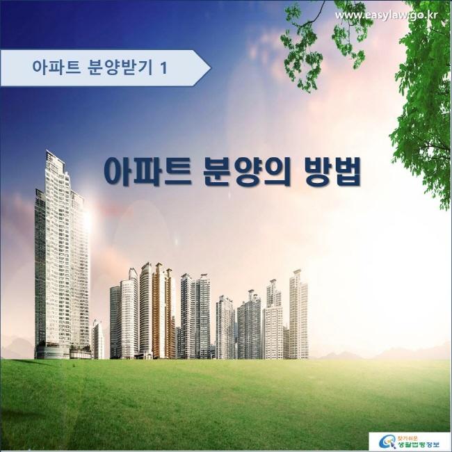 아파트 분양받기 1 아파트 분양의 방법 www.easylaw.go.kr 찾기 쉬운 생활법령정보 로고