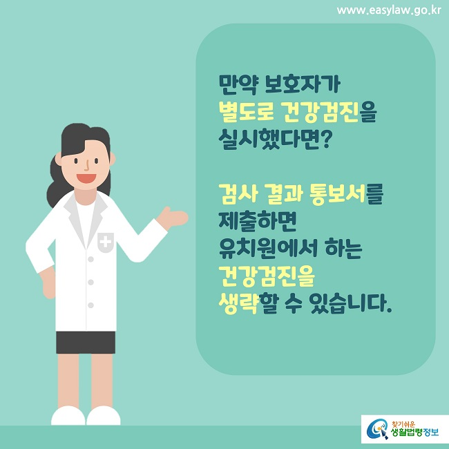 만약 보호자가 별도로 건강검진을 실시했다면?검사 결과 통보서를 제출하면 유치원에서 하는 건강검진을 생략할 수 있습니다.
